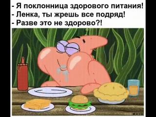 — Я поклонник здорового питания. — Ты жрешь все подряд! — Разве это не здорово? 😜