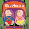 Прокат детских колясок для двойни в Москве и МО.