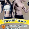 "Фитнес-клуб ""АЭРОФИТ"" Брянск"