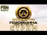 [Rus|PC] Стрим «Годовщина» Overwatch (18+) HD