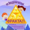 """Кружок """"Фрактал"""" (на Академической)"""