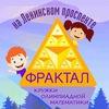 "Кружок ""Фрактал"" (на Ленинском)"