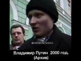 Фрагмент интервью Владимира Путина: Путин всегда слушает своего собеседника.