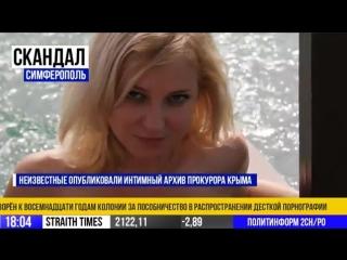 Prosecutor of crimea in porn наталья поклонская прокурор крыма в порно это