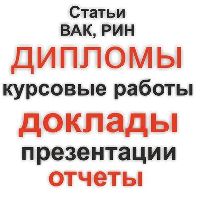 Статьи на заказ ВАК РИНЦ дипломы курсовые ВКонтакте