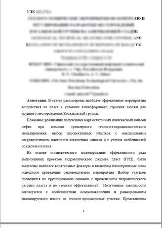 Статьи на заказ ВАК РИНЦ дипломы курсовые ВКонтакте Примеры работ