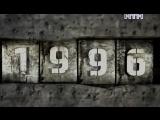 Крутые 90-е с Гариком Кричевским 1996-й год (Документальный цикл 6 серия 2012 г. Украина)