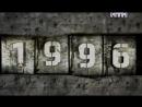 Крутые 90-е с Гариком Кричевским 1996-й год Документальный цикл 6 серия 2012 г. Украина