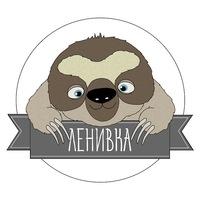 Логотип Ленивка / Кофейня и веган-лавка