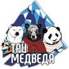 Автобус Три Медведя - автобусный тур в Шерегеш