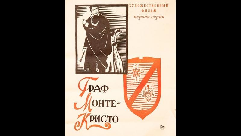 Граф Монте-Кристо - Le comte de Monte-Cristo (1953) 1 серия