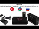 AZARPEYK TV - Азербайджанские равно Турецкие каналы БЕСПЛАТНО 0016