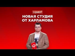 Харламов обещает показать новый Comedy