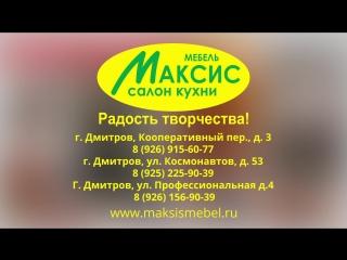 Новый салон кухни Максис | Дмитров, Профессиональная, 4