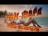 Рок-сборник лета 2017 года! Рок-Жара. Русская рок-музыка. Новинки | Russian rock collection of summer 2017! Rock Heat