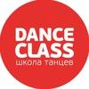 DANCE CLASS - школа танцев Москва