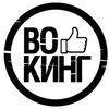 Вокинг   Челябинск   Доставка еды