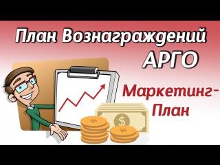 Умный Бизнес. Маркетинг- План Вознаграждений Компании АРГО