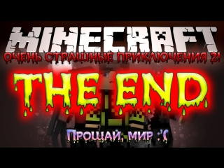 Minecraft Очень Страшные Приключения 2! #16 - THE END