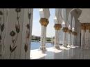 Большая мечеть шейха Заеда Бин Султана Аль Нахьян Белая Мечеть