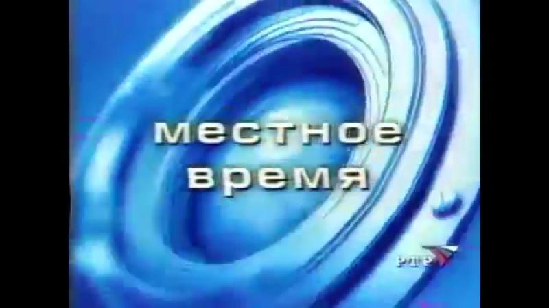 """Заставка блока """"Местное время"""" (РТР, 2001-2002) Синяя версия"""