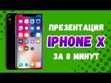 Презентация Apple: iPhone X, iPhone 8, 8 Plus за 8 минут