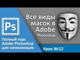 Урок 12 - Маски в Adobe Photoshop. Все виды масок | Graphic Hack