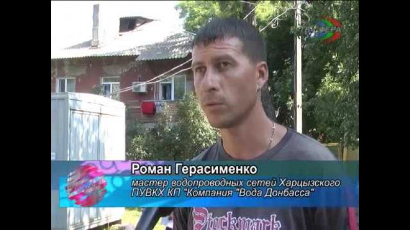 Ремонт водопроводных сетей в Харцызске.