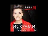 Эмма М - Искрами 2016 (DJ Antonio Remix) Премьера!