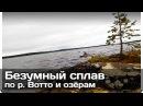 РВ Безумный сплав по р. Вотто. Рыбалка в Карелии, щуки, окуни.