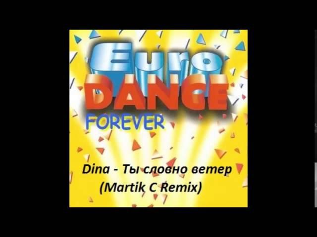 Dina - Ты словно ветер (Martik C Remix)