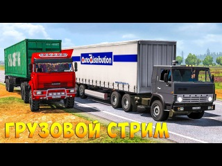 Суровый дальнобой Байкал R8 КАМАЗ тащит контейнера Длинный рейс - работа водител ...