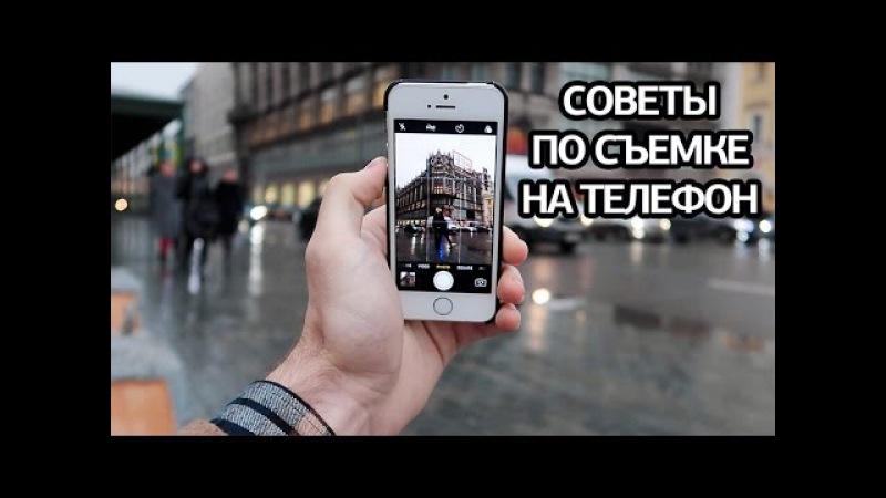 Мобилография Как обрабатывать фото на телефоне With @ShamiPezhonov