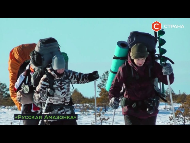 «Русская Амазонка» | Природа | Телеканал «Страна»