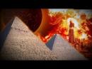 ►СЕНСАЦИЯ! Пирамида Хеопса указывает дату прилёта Нибиру!