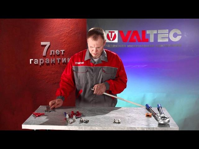 Монтаж металлопластиковых труб и фитингов VALTEC