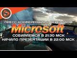 Пресс-конференция Microsoft на gamescom 2017 с переводом ...