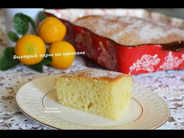 🍒Вкусный пирог на сметане за 5 минутвремя выпечки