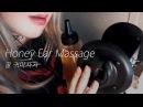 ASMR No Talking 'Sticky Honey Ear Massage 1Hour' 끈적끈적 꿀 귀마사지 1시간