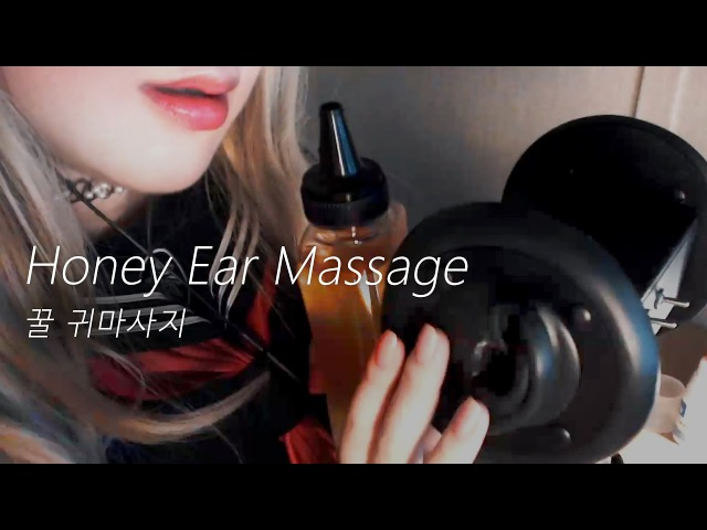 ASMR No Talking 'Sticky Honey Ear Massage 1Hour' 끈적끈적 꿀 귀마사지 1시간