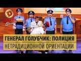 Гей генерал наказывает начальство полиции Дизель Шоу 2017 ЮМОР ICTV