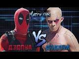 Переозвучка(Дубляж)Дэдпул против Альтернативного Дэдпула  Deadpool VS. Alternative Deadpool