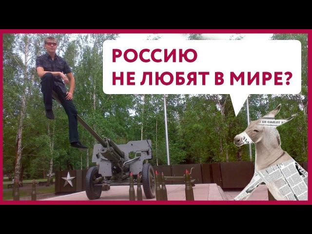 Россию не любят в мире? | Уши машут ослом #5 (О. Матвейчев)