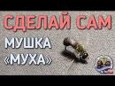 СДЕЛАЙ САМ / МУШКА ИМИТАЦИЯ МУХИ / FLY IMITATION / DIY / БРАТЬЯ ПРИХОДЬКО