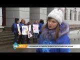 РЕН Новости Псков 17.11.2016 Антитабачная акция