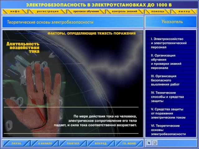 06 Теоретические основы электробезопасности
