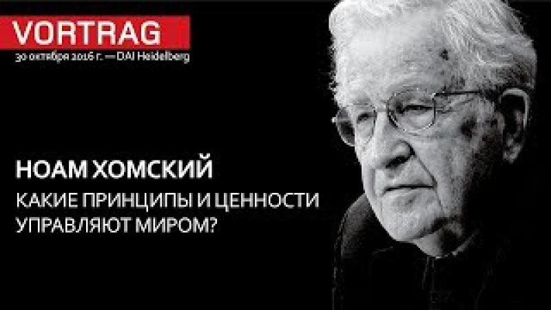 Ноам Хомский: какие принципы и ценности управляют миром? [DAI Heidelberg]