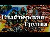 Военные Фильмы про Разведчиков - СНАЙПЕРСКАЯ ГРУППА ! Лучшие Военные Фильмы 1941!