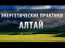 Энергетические Практики в Горном Алтае Эзотерическое Сообщество Игоря Андреева