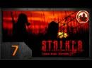 СТАЛКЕР. Игра душ: Начало #07. Темная долина смерти.